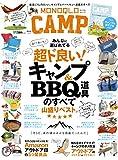 MONOQLO CAMP (モノクロ キャンプ) (晋遊舎ムック)