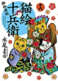 猫絵十兵衛 ~御伽草紙~(16) (ねこぱんちコミックス)