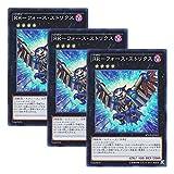 【 3枚セット 】遊戯王 日本語版 SPWR-JP022 RR-フォース・ストリクス (スーパーレア)