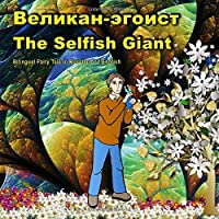 Velikan-jegoist. The Selfish Giant. Bilingual Fairy Tale in Russian and English: Dual Language Picture Book for Kids (Russian-English Edition) (Russian Edition) [並行輸入品]