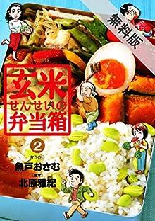玄米せんせいの弁当箱(2)【期間限定 無料お試し版】 (ビッグコミックス)