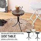 サイドテーブル ガラス 30幅 ラウンド テーブル ソファ ベッドテーブル ナイトテーブル サブテーブル ミニテーブル ホワイト/ブラック/ダークブラウン おしゃれ モダン ディスプレイ 飾り 台 /新品アウトレット