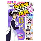 DVD付き 生徒会役員共(13)限定版 (講談社キャラクターズA)