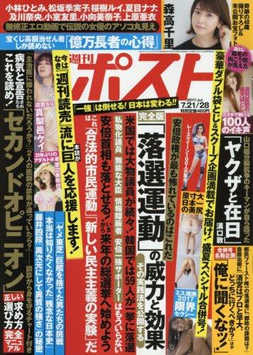 週刊ポスト 2017年 7/21・28 合併号 [雑誌]