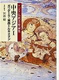 アジア仏教美術論集 中央アジア〈1〉ガンダーラ~東西トルキスタン