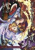 うみねこのなく頃に Episode3:Banquet of the golden witch 2巻 (デジタル版ガンガンコミックスJOKER)