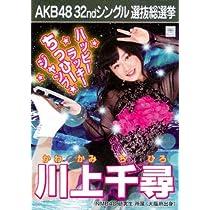 AKB48 公式生写真 32ndシングル 選抜総選挙 さよならクロール 劇場盤 【川上千尋】