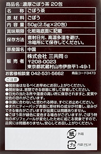 『濃厚ごぼう茶 2.5gx20包』の2枚目の画像