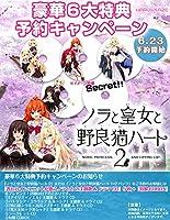 ノラと皇女と野良猫ハート2 ヒロインユニットによる主題歌&ドラマCD 5枚+CDボックス