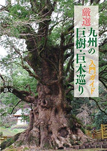 厳選 九州の巨樹・巨木巡り 入門ガイド