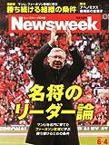 Newsweek (ニューズウィーク日本版) 2013年 6/4号 [雑誌]
