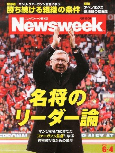 Newsweek (ニューズウィーク日本版) 2013年 6/4号 [雑誌]の詳細を見る