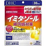 DHC イミダゾール 疲労感対策 30日分【機能性表示食品】