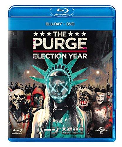 パージ/大統領令 ブルーレイ+DVDセット [Blu-ray]の詳細を見る
