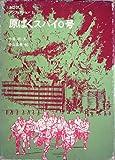 原ばくスパイ0号 (1977年) (こどもノンフィクション〈3〉)