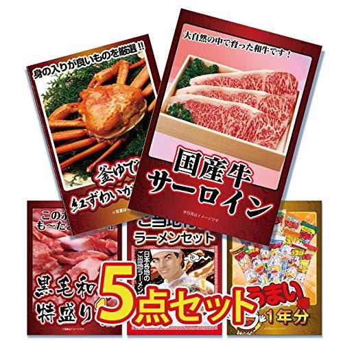 景品セット 5点 …国産牛肉 サーロインステーキ 150g×3枚、釜茹で紅ズワイガニ、黒毛和牛肉、ラーメンセット、うまい棒
