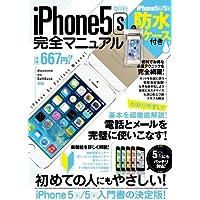 iPhone 5s 完全マニュアル (超トリセツ)