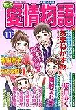 15の愛情物語 2019年 11 月号 [雑誌] 画像
