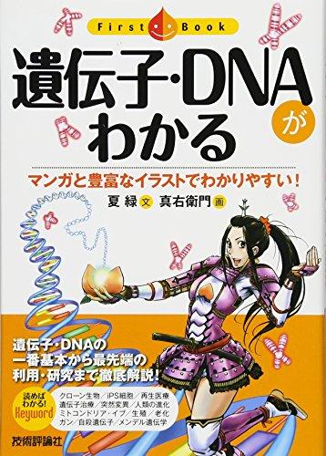 遺伝子・DNAがわかる (ファーストブック)の詳細を見る