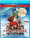 アーサー・クリスマスの大冒険 クリスマス・エディション(初回生産限定) [Blu-ray]