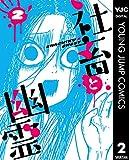 社畜と幽霊 2 (ヤングジャンプコミックスDIGITAL)