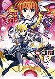 魔法少女リリカルなのはViVid(19) (角川コミックス・エース)