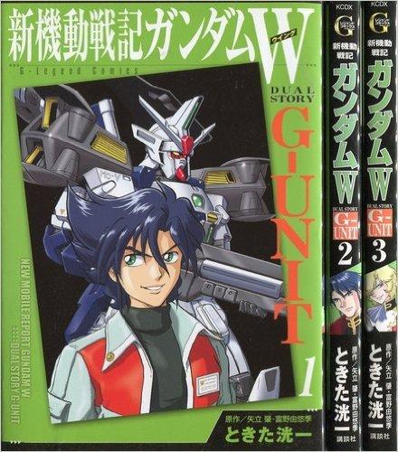 新機動戦記ガンダムW(ウイング)G-Unit コミック 1-3巻セット (KCデラックス)