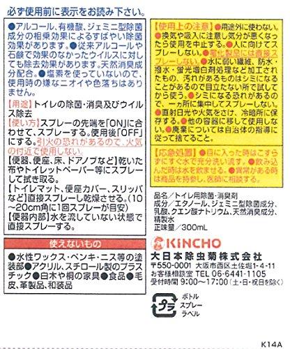 KINCHO ノロキンクリア PRO 除菌+ウイルス除去 トイレ用 300mL