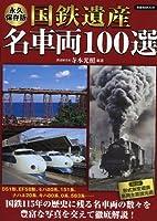 国鉄遺産名車両100選【永久保存版】 (洋泉社MOOK)