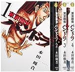 東京闇虫 -2nd scenario-パンドラ コミック 1-4巻セット (ジェッツコミックス)