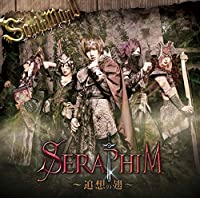 SERAPIM-追想の翅- (A-type)