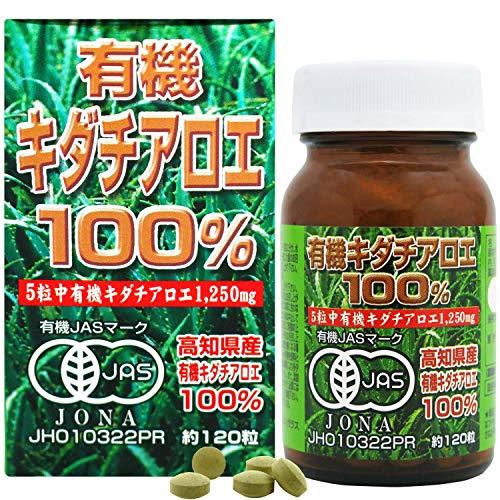 ユウキ製薬 有機キダチアロエ100% 120粒