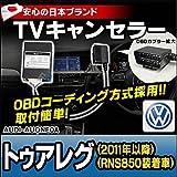 AU-ONE0A VW フォルクスワーゲン TVキャンセラー TVフリー Tuareg/トゥアレグ(2011/03以降/RNS850装着車) テレビキャンセラー TVジャンパー インターフェイスジャパン