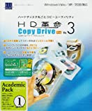 HD革命/CopyDrive Ver.3 Pro アカデミックパック 1ユーザー
