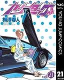 カウンタック 21 (ヤングジャンプコミックスDIGITAL)