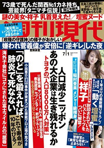 週刊現代 2017年7月1日号 [雑誌]