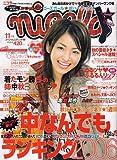 nicola (ニコラ) 2006年 11月号 [雑誌]