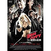 シン・シティ 復讐の女神 スペシャル・プライス