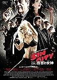 シン・シティ 復讐の女神 スペシャル・プライス[DVD]