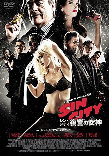 シン・シティ 復讐の女神 スペシャル・プライス [DVD]