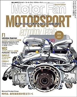 [三栄書房]のMortor Fan illustrated特別編集 Motorsportのテクノロジー 2016-2017 Motor Fan illustrated特別編集