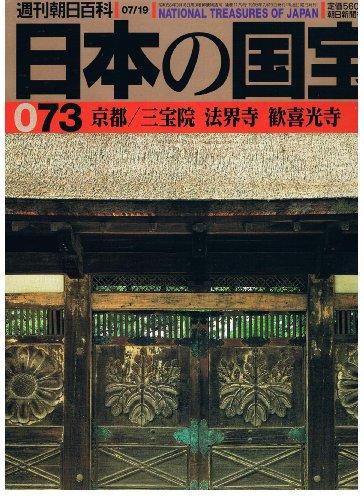 日本の国宝073 京都/三宝院 法界寺 歓喜光寺 (週刊朝日百科)