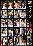 舞ワイフ~セレブ倶楽部~ BEST5 [DVD]