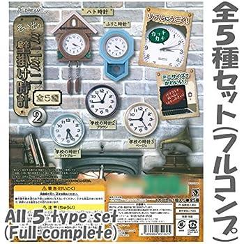 思い出のミニミニ壁掛け時計2 [全5種セット(フルコンプ)]