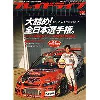 Play Drive (プレイ ドライブ) 2006年 12月号 [雑誌]
