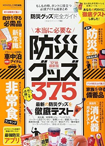 【完全ガイドシリーズ192】 防災グッズ完全ガイド (100...
