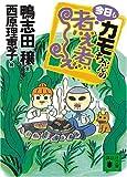 カモちゃんの今日も煮え煮え (講談社文庫)