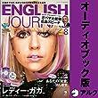ENGLISH JOURNAL(イングリッシュジャーナル) 2016年8月号(アルク)