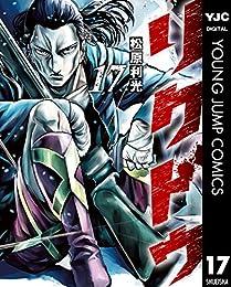 リクドウ 17 (ヤングジャンプコミックスDIGITAL)