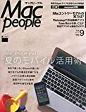 Mac People (マックピープル) 2014年 09月号 [雑誌]